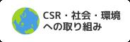 CSR・社会・環境への取り組み