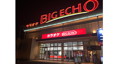 カラオケ ビッグエコー吹田岸辺店