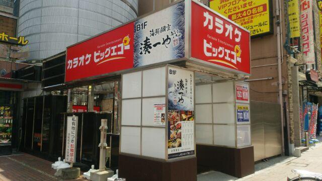 カラオケ ビッグエコー浜松町駅前店 - 東京都港区 |  …