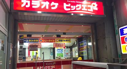 カラオケ ビッグエコー千歳烏山店