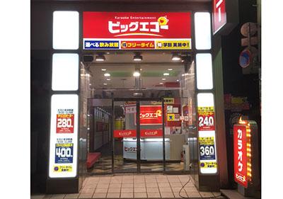 ビッグエコー 小田急町田駅前店