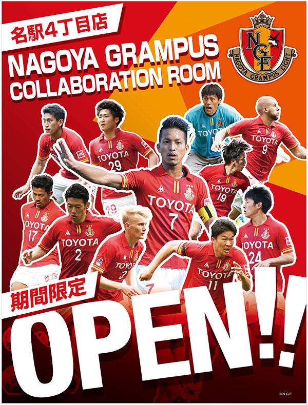 NagoyaGrampus2016_600x