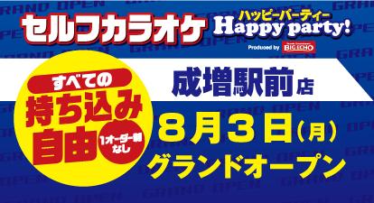 セルフカラオケ ハッピーパーティー成増駅前店