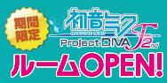 「初音ミク-ProjectDIVA- F 2nd」ルーム