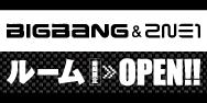 BIGBANG ルーム 期間限定OPEN ! !