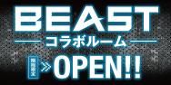 BEASTコラボルーム 期間限定オープン!!