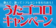 ビッグエコー25周年「うたゴコロ」キャンペーン
