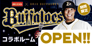 バファローズコラボレーションルーム 期間限定オープン!!