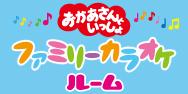 【コラボルーム】『おかあさんといっしょ』ファミリーカラオケルーム 期間限定OPEN!!!