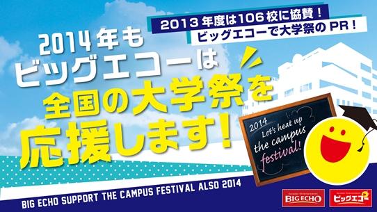 201407BE大学祭応援_店頭DVD用
