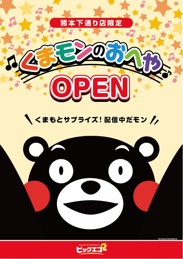 カラオケ ビッグエコー熊本下通り店限定でくまモンのお部屋がOPEN