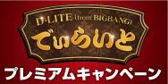 【キャンペーン】ビッグエコー×D-LITE(fromBIGBANG)プレミアムキャンペーン