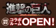 【コラボルーム】進撃の巨人 期間限定OPEN!!!