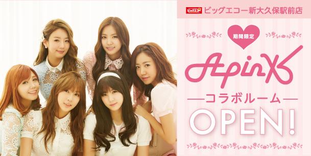 Apinkコラボルーム 期間限定オープン!!