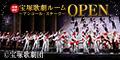 【コラボルーム】宝塚歌劇ルーム~アンコール・ステージ~ 期間限定OPEN!!!