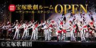 【コラボルーム】「宝塚歌劇~アンコール・ステージ~」ルーム OPEN!!