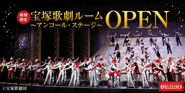「宝塚歌劇~アンコール・ステージ~」ルーム