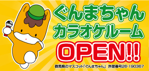 ぐんまちゃんカラオケルーム OPEN!!