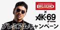 【キャンペーン】ビッグエコー×AK-69プレミアムキャンペーン