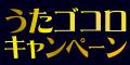 ビッグエコー「うたゴコロ」キャンペーン★終了★