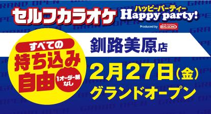カラオケ ハッピーパーティー釧路美原店