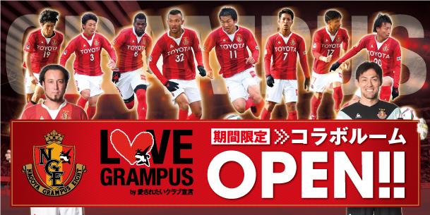 【コラボルーム】名古屋グランパスコラボルーム OPEN!!