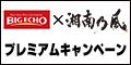 【キャンペーン】ビッグエコー×湘南乃風プレミアムキャンペーン