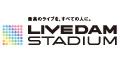 【お知らせ】新機種『LIVE DAM STADIUM』 に関するお知らせ(5/15更新)