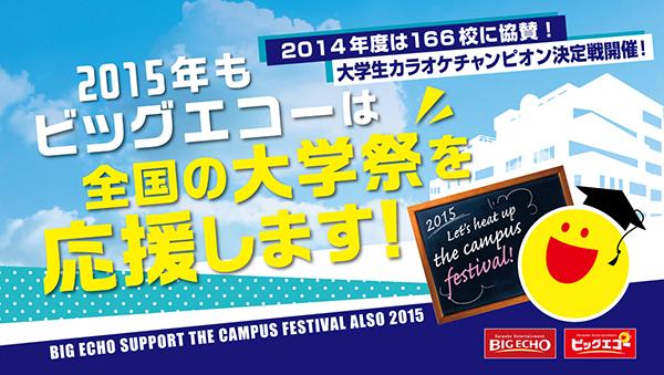 201506BE大学祭600