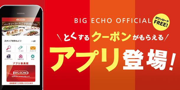 BIG ECHOの公式アプリ登場