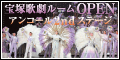 【コラボルーム】「宝塚歌劇~アンコール・2ndステージ~」コラボドリンク実施中!!