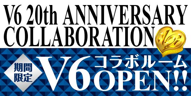 【コラボルーム】「V6」コラボルーム 期間限定OPEN!!