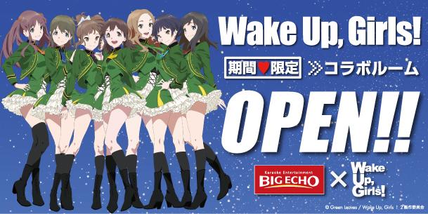 Wake Up, Girls!コラボルーム