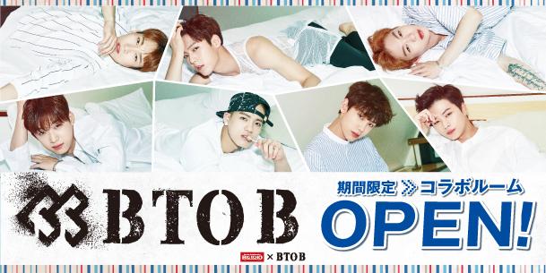 「BTOB」ルーム 期間限定OPEN!!