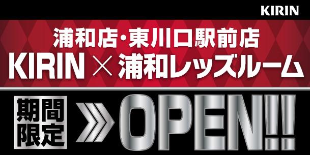 【コラボルーム】「KIRIN×浦和レッズ」コラボルーム期間限定OPEN!!