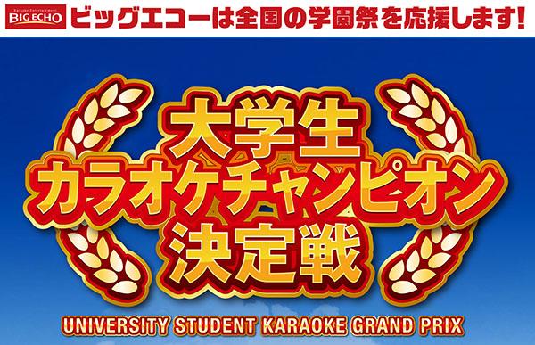2015BE大学カラオケ大会_決ol