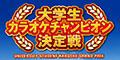 ビッグエコー×大学祭 大学生カラオケチャンピオン決定戦が開催されました!!