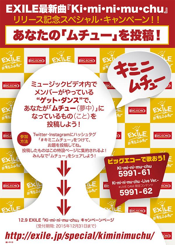 EXILEキャンペーン告知00