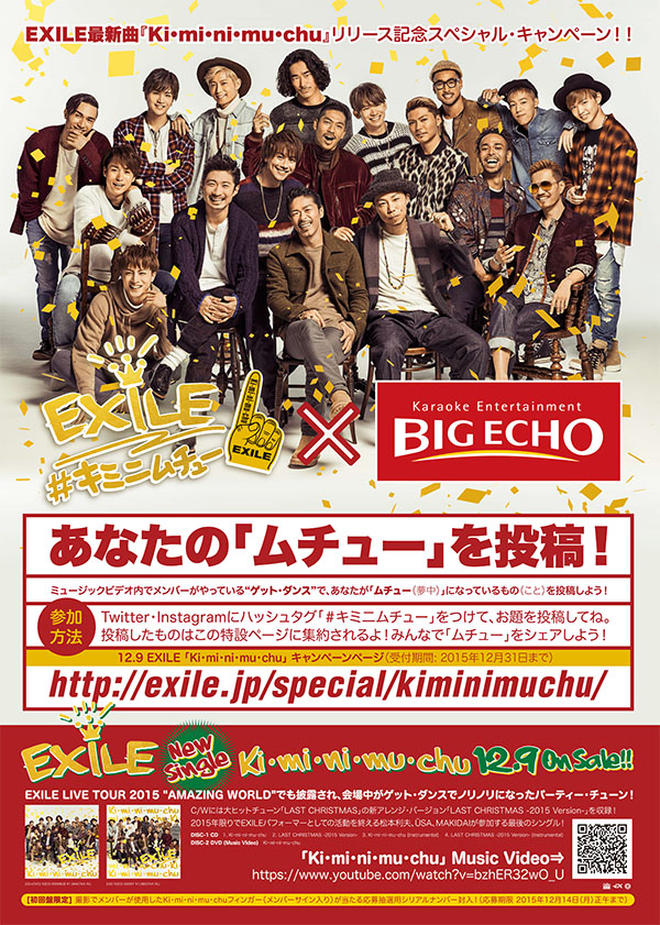 EXILEキャンペーン告知02