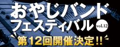 第12回おやじバンドフェスティバル 出演バンド大募集中!!
