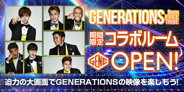 GENERATIONS from EXILE TRIBEコラボルーム