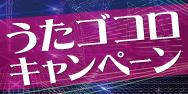 うたゴコロキャンペーン(2017年2月)