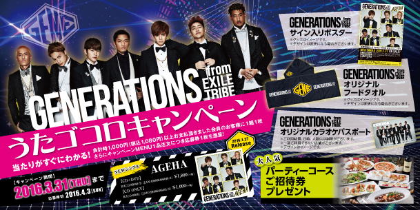 "GENERATIONS from EXILE TRIBE""うたゴコロキャンペーン"""