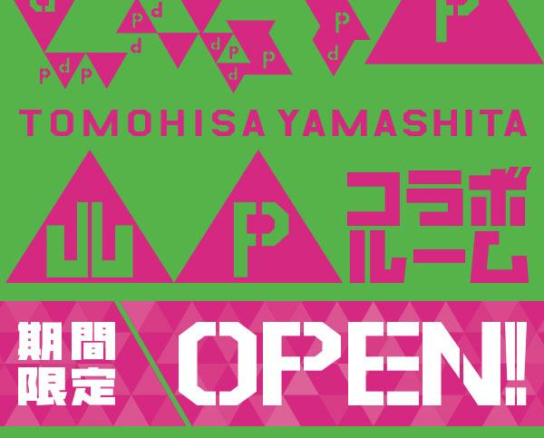2BE_yamashitatomohisa_page_head_160225