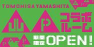 【コラボルーム】「山P」コラボルーム期間限定OPEN!!同時開催!!キャンペーン!!