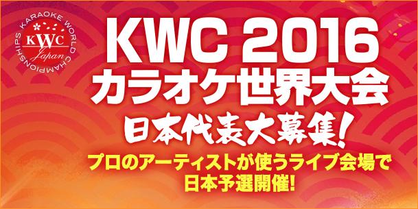 KWC2016