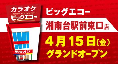 カラオケ ビッグエコー湘南台駅前東口店