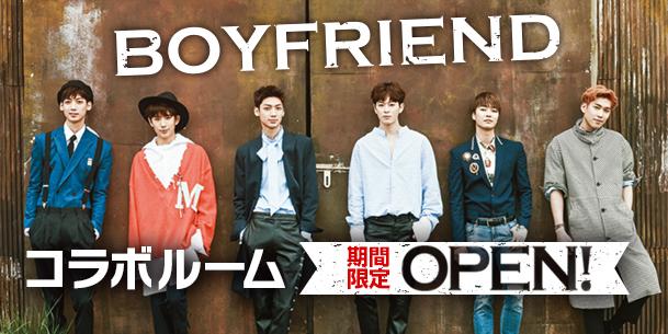 「「BOYFRIEND」ルーム 期間限定OPEN!!