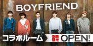 【コラボルーム】「BOYFRIEND」コラボルーム期間限定OPEN!!