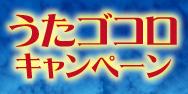 【キャンペーン】ビッグエコー うたゴコロキャンペーン♪